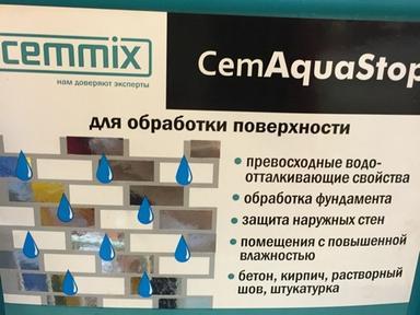 Пропитка водоотталкивающая CemAgua Stop 5л д/камня и кирпича CEMMIX