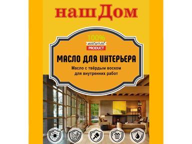 Масло для интерьера Наш Дом 0,75л Бесцветный