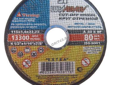 Диск отрезной по металлу 115х22х1.6 мм мет+нерж