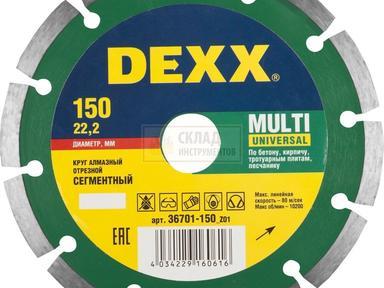 Диск алмазный сегмент 125х7х22,2  DEXX