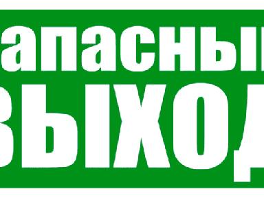 """Знак эвакуационный """"Указатель запасного выхода""""100*300 Рексант 56-0020"""