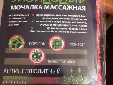 Мочалка массажная( Мой додыр) антицеллюлитная