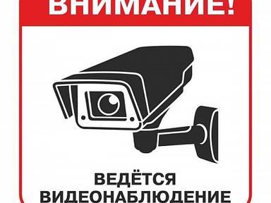 """Знак наклейка """"Внимание,ведется видеонаблюдение""""200*200 Рексант 56-0024"""