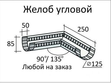 """Желоб угловой оцин. ф125, 90-135"""", толщ. 0,5 мм (Липецк)"""