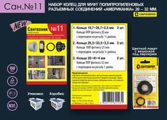 Набор прокладок №11 для полипропиленовых американок 20-32мм