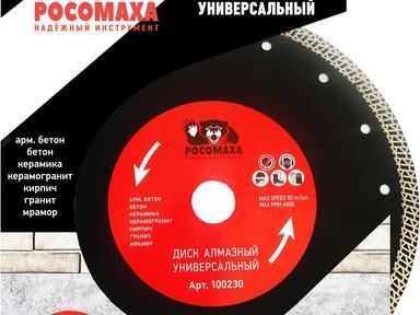"""Диск алмазный универсальный 230х1,8 """"Росомаха"""""""