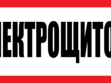 "Знак наклейка электробезопасности ""Электрощитовая""150*300 мм Rexant 56-0004"