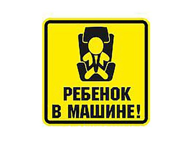 """Знак наклейка """"Ребенок в машине"""" 150*150 мм,56-0045"""