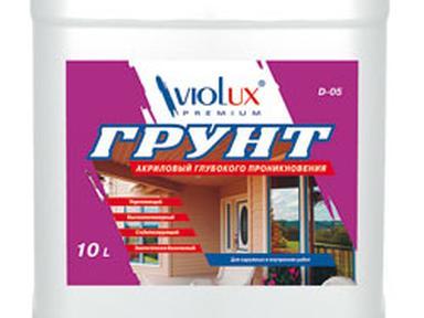 Грунт акриловый Violux 5л д-05 для внутренних и наружных работ с антис.
