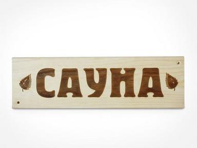Табличка деревянная 'САУНА'