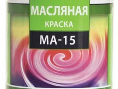Краска МА-15 0,9 кг Белая Лакра