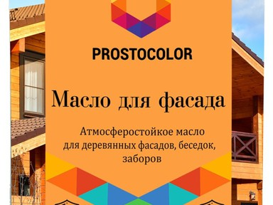 Масло для фасада Простоколор 5л Палисандр