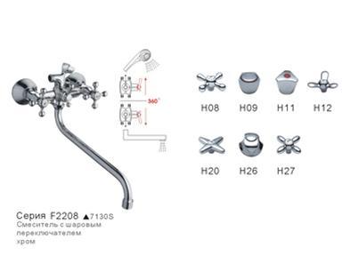 2209-2 F Смеситель для ванны
