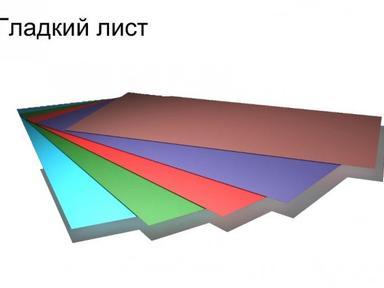 Лист плоский 2000х1250мм цветной (вишня)