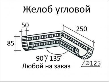 """Желоб угловой (вишневый) ф125, 135"""""""