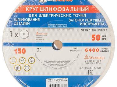 Круг точильный ф150 х20 х12,7мм 25А