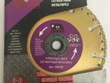 """Диск алмазный сегмент 125х22,23 """"Росомаха"""""""