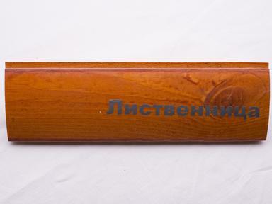 Лазурит пропитка для дерева №04 лиственица 2,7л