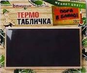 """Термотабличка""""Невский банщик""""Пора в баню"""