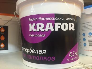 """Краска в/д """"KRAFOR"""" 6,5кг супербелая для потолков (фиолетовая банка)"""