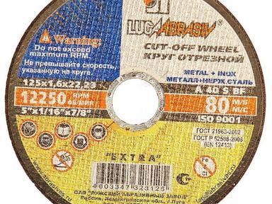 Диск отрезной по металлу 125х22х1,6 мет+нерж
