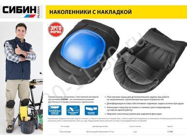 Наколенники защитные с пластмас. накладк. 11196 СИБИН