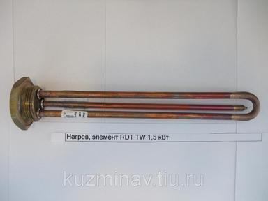 Нагрев.элемент RDT TW 1,5 кВт.М182222