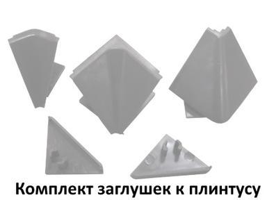 Комплект фурнитуры для столешниц серый (1внутр.угол+2загл.)