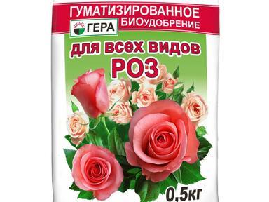 Удобрение для Роз 1кг(Гера)