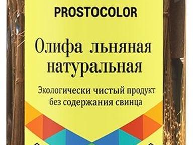 Олифа льняная натуральная Простоколор 0,75л