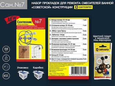 Набор прокладок №7 Для ремонта российских смесителей ванной комнаты