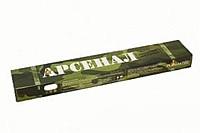 Электроды АРСЕНАЛ MP-3,ф3 (2,5кг)