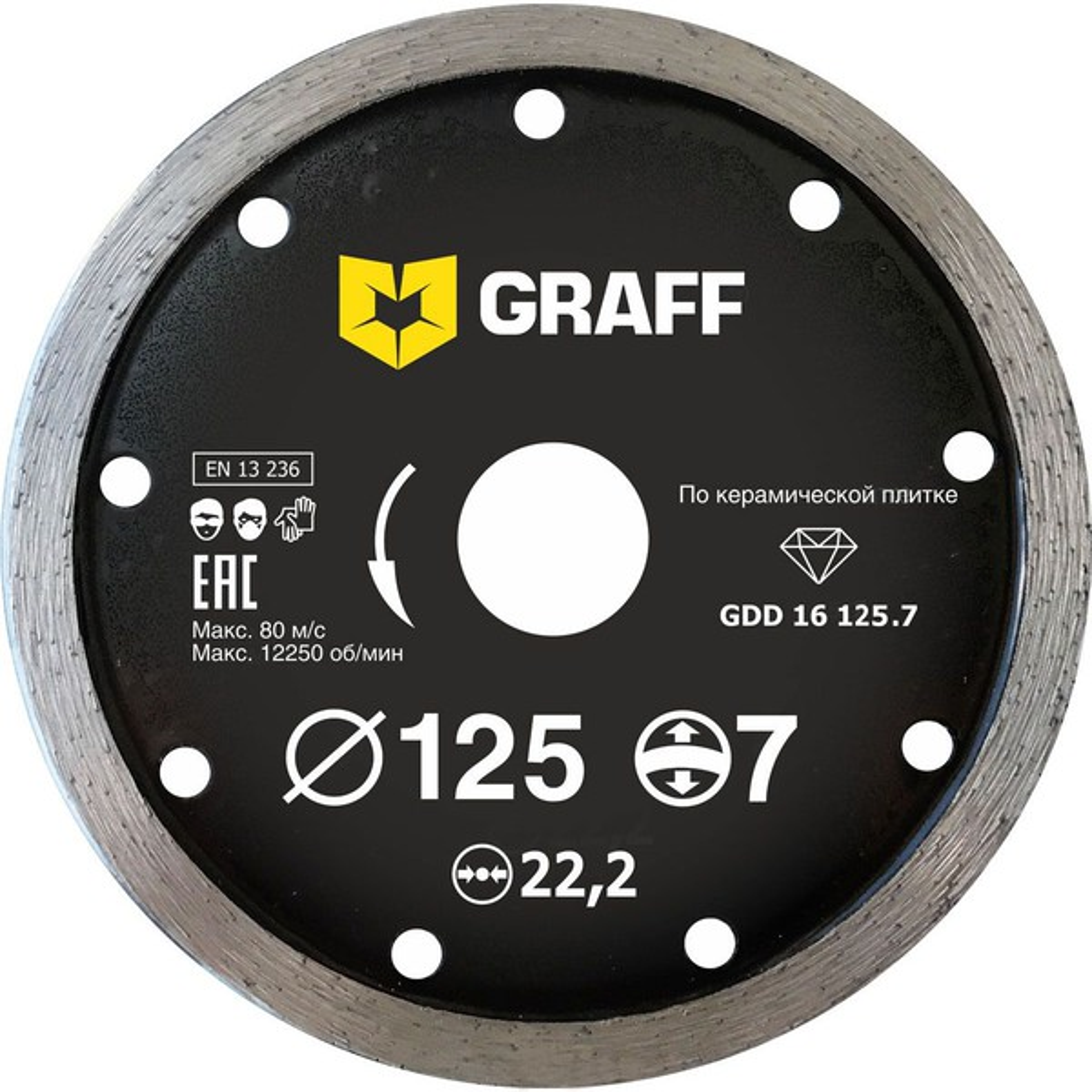 Диск алмазный сплошной 125х7х2,0х22,23 мм GRAFF
