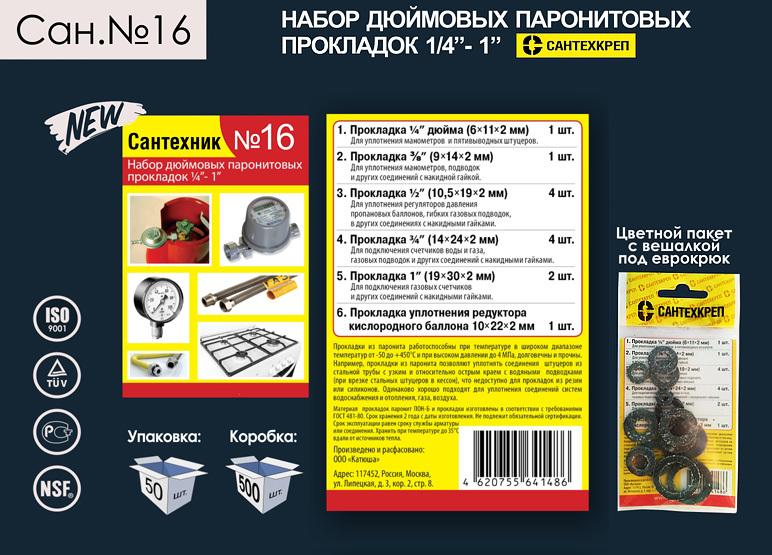 """Набор прокладок №16 Паранитовые прокладки 1/4-1"""""""