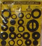 Набор прокладок №5 для ремонта имп/смесителей