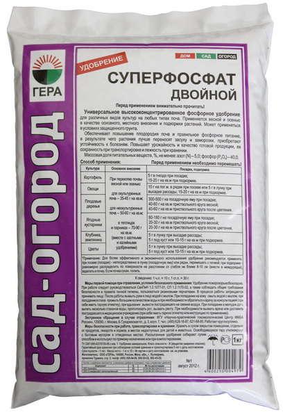 """Удобрение """"Суперфосфат двойной"""" 1 кг(Гера)"""