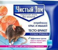 """Средство от крыс и мышей """"Чистый дом"""" тесто брикеты 200г"""