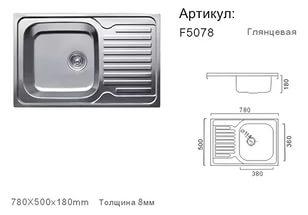 Мойка F5078 глянцевая 780х500х190 мм