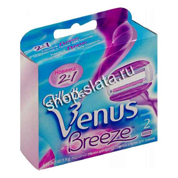 Кассеты Gillette  Venus Breeze 4(шт)