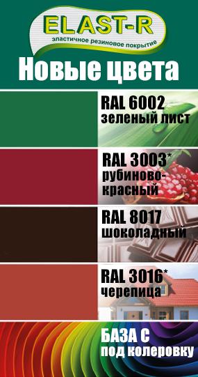 Краска резиновая ELAST-R зелёный лист 6 кг Поли-Р
