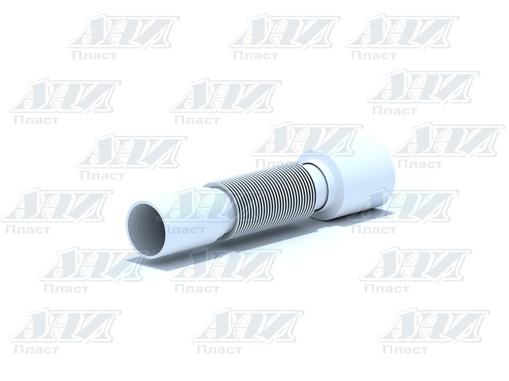 Труба гибкая укороч. 40/50 220-375 мм К435