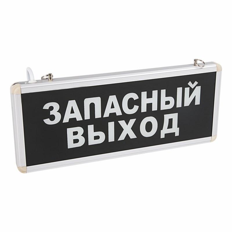 """Светильник аварийный """"ЗАПАСНЫЙ ВЫХОД"""" Рексант 74-0060 светодиодный"""