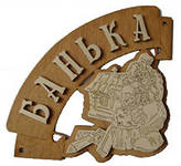"Табличка липа с апликацией ""Банька"" Ш-80"