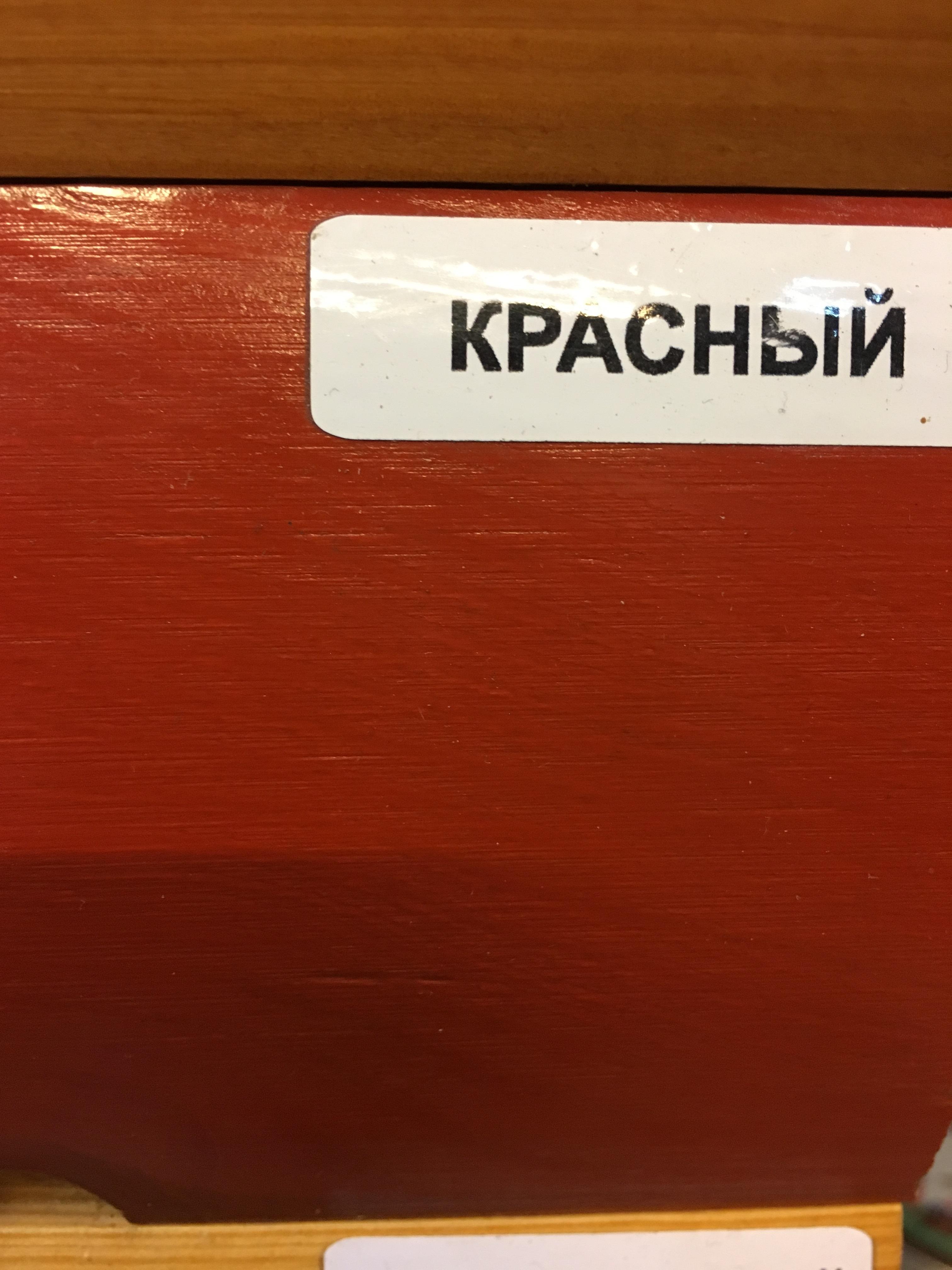 Лазурит Лак пропитка для дерева №10 красный 1л