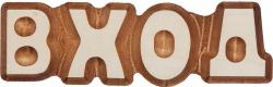 Табличка 'ВХОД' 16,5х5см