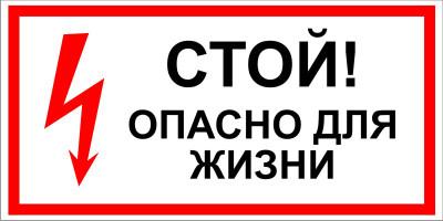 "Знак электробезопасности ""Стой,опасно для жизни""150*300 Рексант 56-0002"