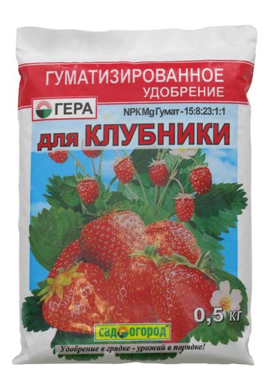Удобрение для Клубники 0,5кг(Гера)