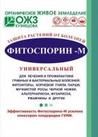 Фитоспорин-М Цветы 110мл