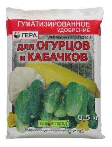 Удобрения для Огурцов  и Кабачков 0,5кг(Гера)