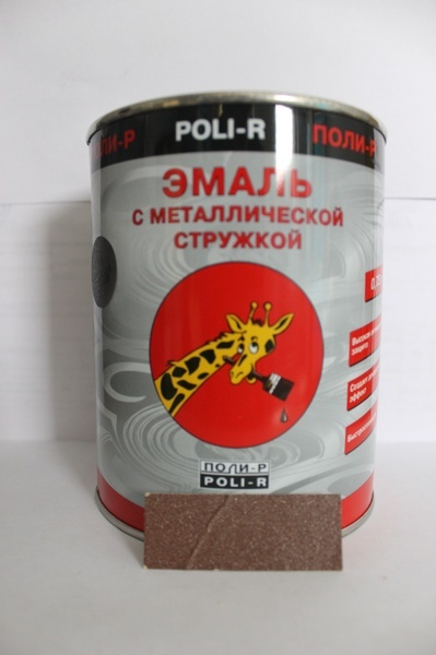 Эмаль Поли-Р с металич.стружкой свет-коричнев. 0,75л